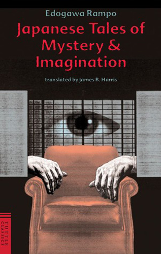japanese-tales-mystery-imagination