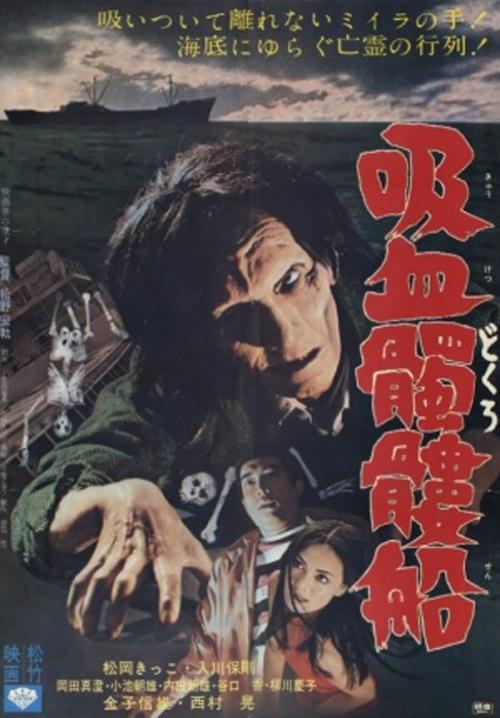 the-living-skeleton-movie-poster-japanese